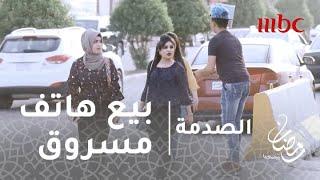 الصدمة - الحلقة21 - طفل حاول بيع هاتف مسروق شاهد رد الفعل في العراق