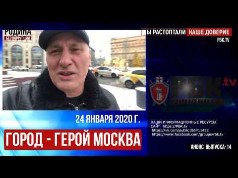 АНОНС ВЫПУСКА 14  ВЫ РАСТОПТАЛИ НАШЕ ДОВЕРИЕ