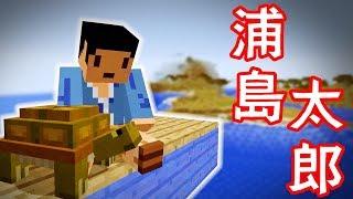 マイクラで浦島太郎を再現したらストーリーが変わった!?(゜Д゜)【マイクラ昔話】