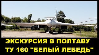 Экскурсия в музей дальней и стратегической авиации Полтава ТУ 160 БЕЛЫЙ ЛЕБЕДЬ экскурсия в Полтаву