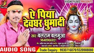 ऐ प्रिया देवघर धुमारी | Balram Balumya | Bhojpuri Bhakti Songs 2018 New