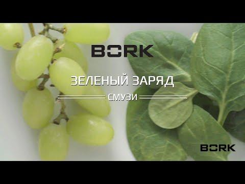"""Смузи """"Зеленый заряд"""" рецепт приготовления в блендере BORK B802: секреты и особенности"""