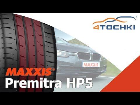 Летние шины Maxxis Premitra HP5 на 4 точки