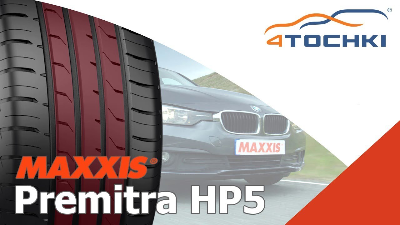 Летние шины Maxxis Premitra HP5 на 4 точки. Шины и диски 4точки - Wheels & Tyres
