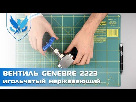 ⛲️ Вентиль игольчатый нержавеющий Genebre 2223 🎥 Игольчатый клапан из нержавеющей стали | АРМАШОП