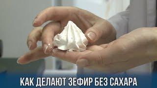 Как делают зефир без сахара