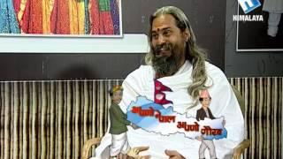 Apno Nepal Apno Gaurab Episode 204 ( with Rishi Devavrat) Part 1