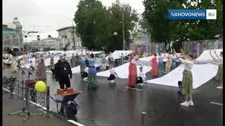 День города Иваново   открытие