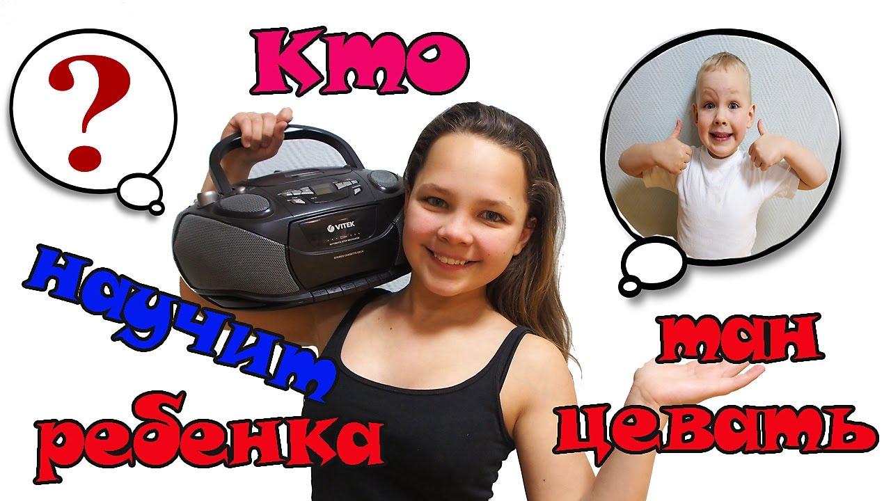 Видео для детей . Настя и Вова. Кто научит ребенка танцевать?