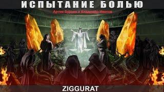 Ziggurat - Испытание болью