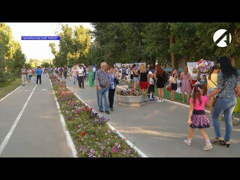 В Астраханской области отметили День города Нариманов
