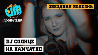 DJ Солнце music show in club Super set (ДОМ2) #1