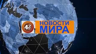 Новости мира (13.01.2018)