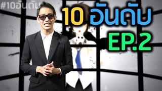 10 อันดับ Youtube Thailand [EP.2]