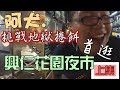 [ 蛋頭 | Vlog ]阿犬的地獄總匯捲餅大挑戰 | 興仁花園夜市首逛[Vlog#3上集] (ft. 阿犬)