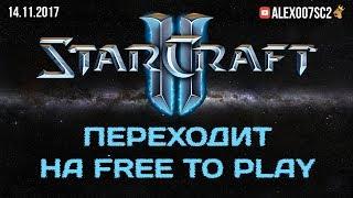 StarCraft II переходит на Free To Play: Все подробности