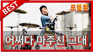 [ 드럼존 ] 어쩌다 마주친 그대 - 드럼 연주 - 송골매 (1982年) ver. [drum cam]