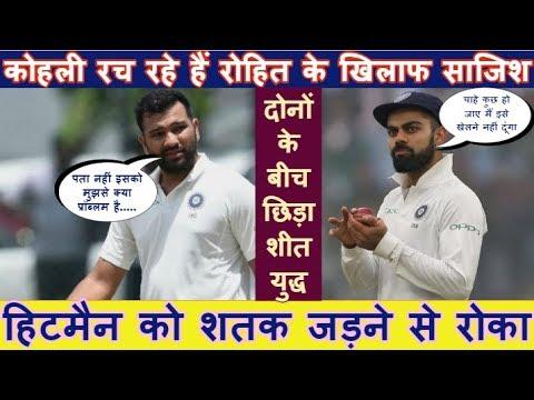 Virat Kohli ने रची Rohit Sharma के खिलाफ साजिश, शतक जड़ने से पहले ही की पारी घोषित