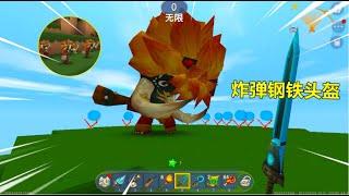 迷你世界刺客生存:忆涵用鸡腿收买野人,成功用三色花能激活头盔