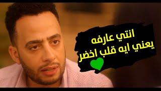 هيثم في حوار مع خطيبته بسبب قلب اخضر 💚😂 #حكاية_بيت_عز