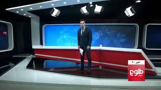 TOLOnews 10pm News 06 December 2017/ طلوع نیوز، خبر ساعت ده، ۱۶ قوس ۱۳۹۶