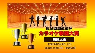 【吉田光雄】砂の道cover ~第9回奥道後杯カラオケ歌謡大賞~