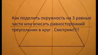 Как  поделить окружность на 3 равные части. Очень просто. Уроки черчения.(Как вписать треугольник в круг или поделить окружность на 3 равные части. Очень просто. Уроки черчения., 2016-01-19T15:08:30.000Z)