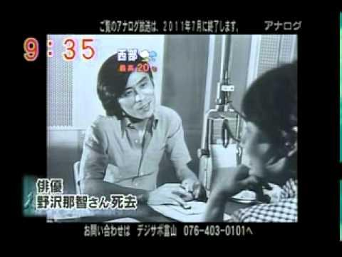 俳優&演出家、野沢那智さん死去...