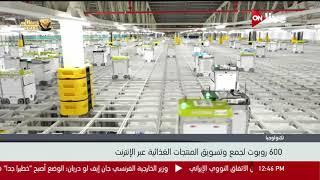 600 روبوت لجمع وتسويق المنتجات الغذائية عبر الإنترنت