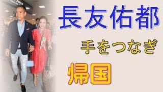 日本代表DF長友が夫人の平愛梨と帰国 奥さんのサポートは「素晴らしい...