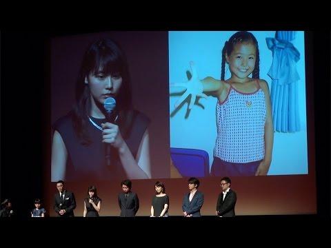 有村架純、小学生の頃の写真に大照れ「恥ずかしい」 映画『僕だけがいない街』完成披露試写会