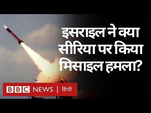Israel ने क्या Syria पर मिसाइल हमला किया है? सीरिया ने लगाए हैं आरोप (BBC Hindi)