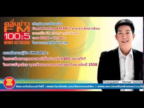 Good Morning ASEAN ตอน ตอบคำถามผู้ฟัง FM 100.5 ( ไทยจะพัฒนายุทธศาสตร์เพื่อก้าวเข้าสู่ AEC อย่างไร? )