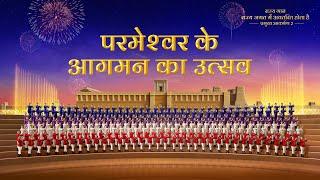 """""""राज्य गान: राज्य जगत में अवतरित होता है"""" प्रमुख आकर्षण 2: परमेश्वर के आगमन का उत्सव"""