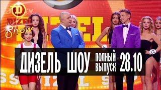 Дизель Шоу - 18 полный выпуск — 28.10.2016