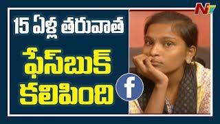 Facebook Effect Girl Meets Her Parents After 15 Years in Vijayawada  NTV