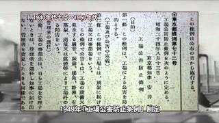 東京都の環境行政の歴史 1/3