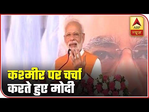 PM Talks Kashmir