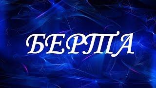 Значение имени Берта. Женские имена и их значения