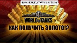 Бесплатная голда (игровое золото) для World of Tanks и World of Warplanes