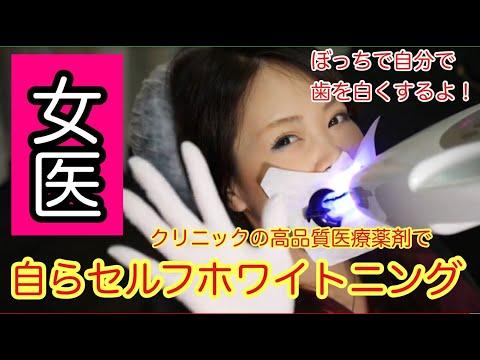 白い歯のために!女医の本気のセルフホワイトニング