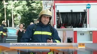 Пожарната става на 140 години - Събуди се (14.07.2018)