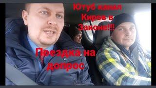 Юрист Вадим Видякин и Дмитрий Мусихин поездка на допрос