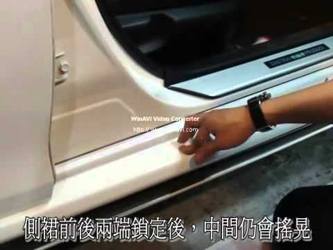 TAIWAN JGTC CAMRY 凱美瑞 修羅側裙安裝過程 - YouTube