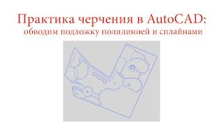 Урок AutoCAD. Обводим подложку полилинией (практика для студентов-ландшафтников)