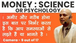 Money : Science Or Psychology | Camera 9