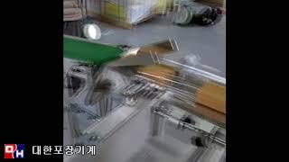 화분떡 포장기계 - 대한포장기계