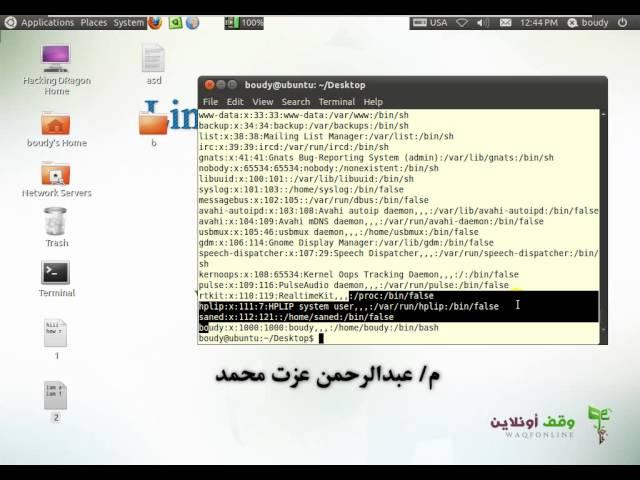 Linux Command Line 14   التعامل مع الملفات النصية الجزء الثاني