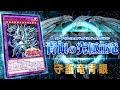 【遊戯王ADS】青眼の究極亜竜搭載型守護竜青眼【YGOPro】