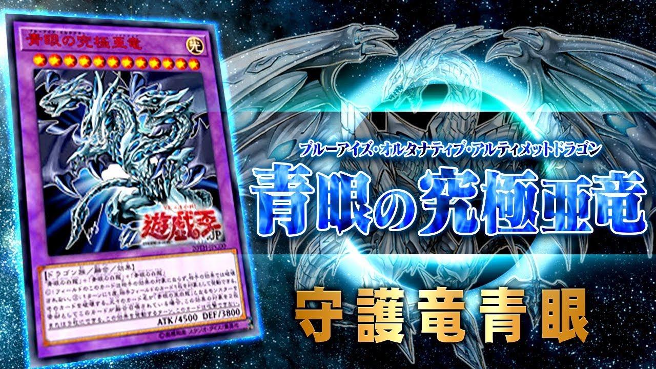 【YGOPRO】青 Eyes Alternative Ultimate Dragon deck profile【遊戯王ADS】